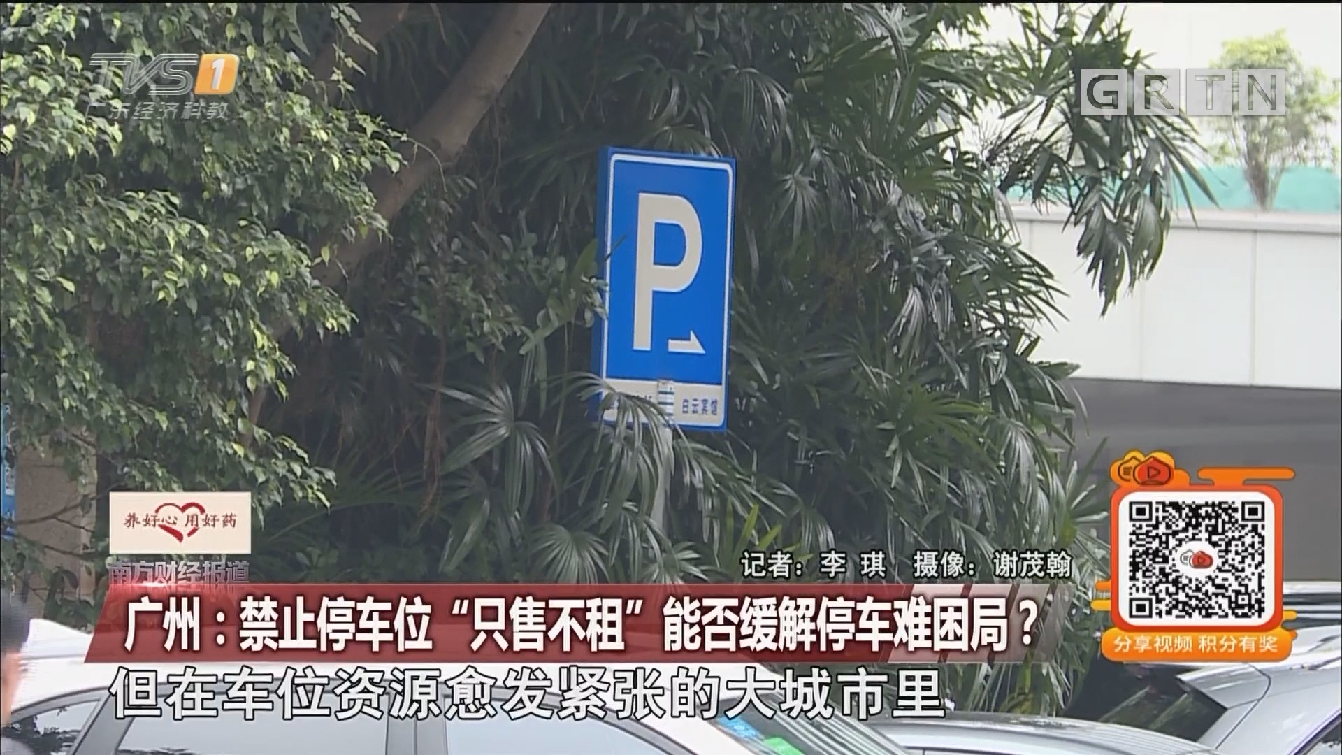 """广州:禁止停车位""""只售不租""""能否缓解停车难困局?"""