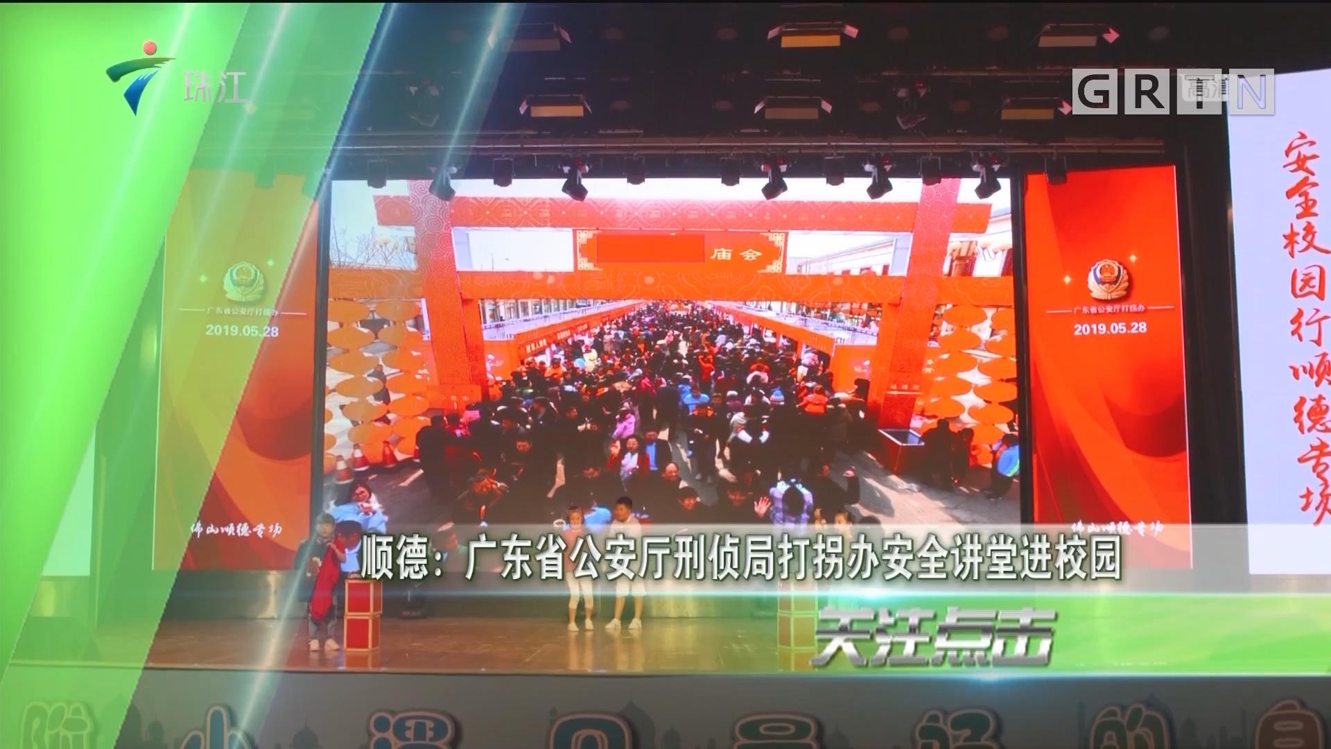 顺德:广东省公安厅刑侦局打拐办安全讲堂进校园