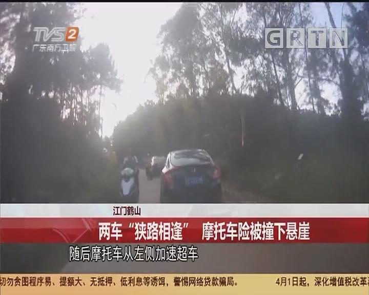 """江門鶴山:兩車""""狹路相逢"""" 摩托車險被撞下懸崖"""