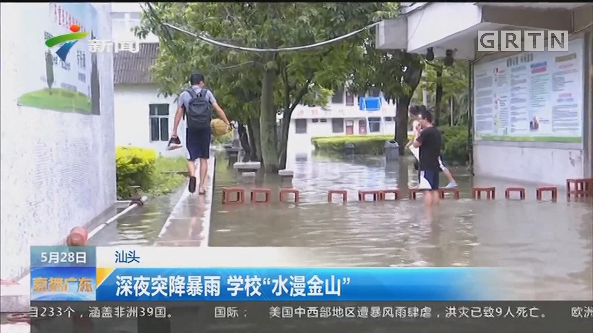 """汕头:深夜突降暴雨 学校""""水漫金山"""""""