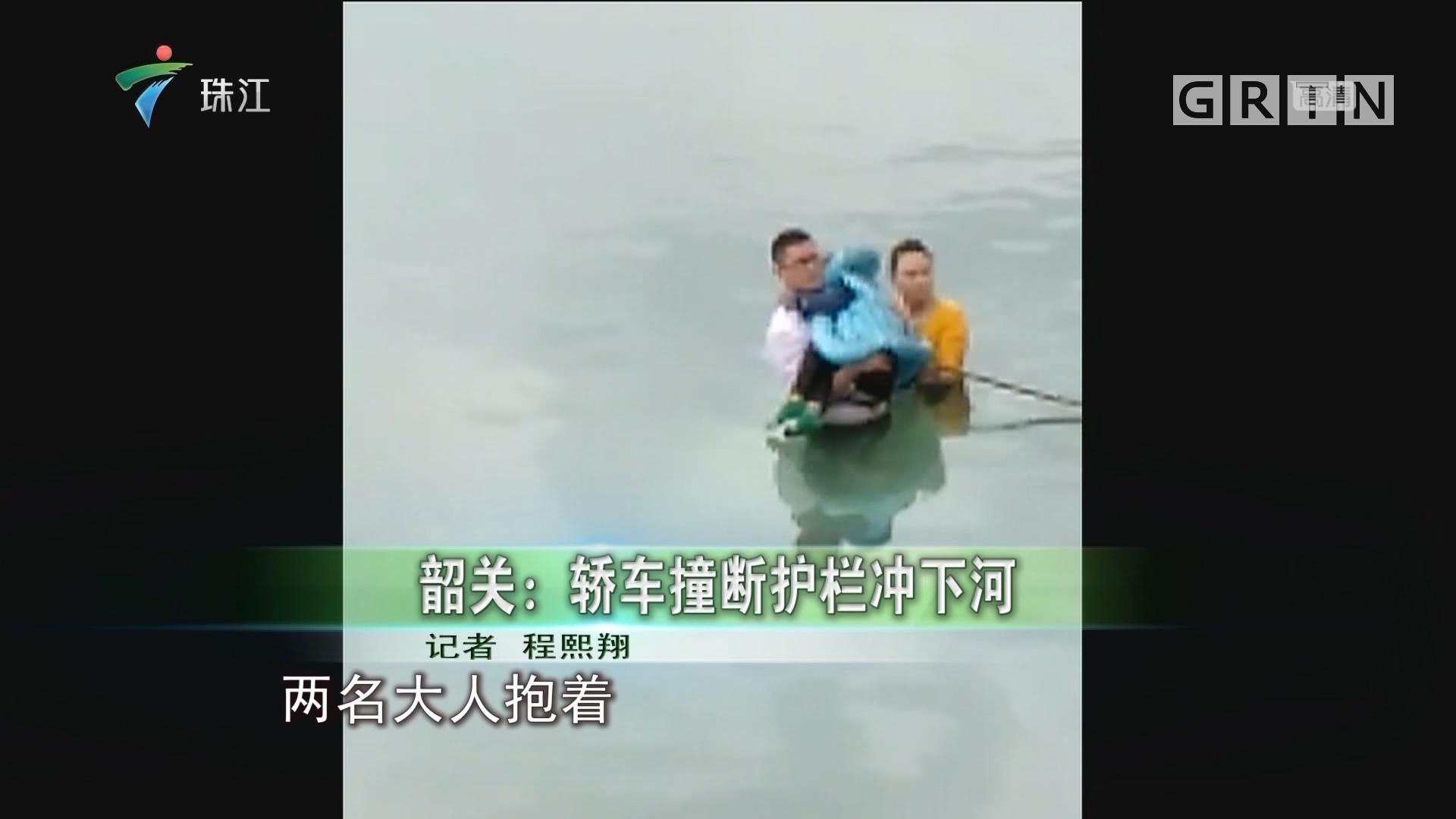 韶关:轿车撞断护栏冲下河