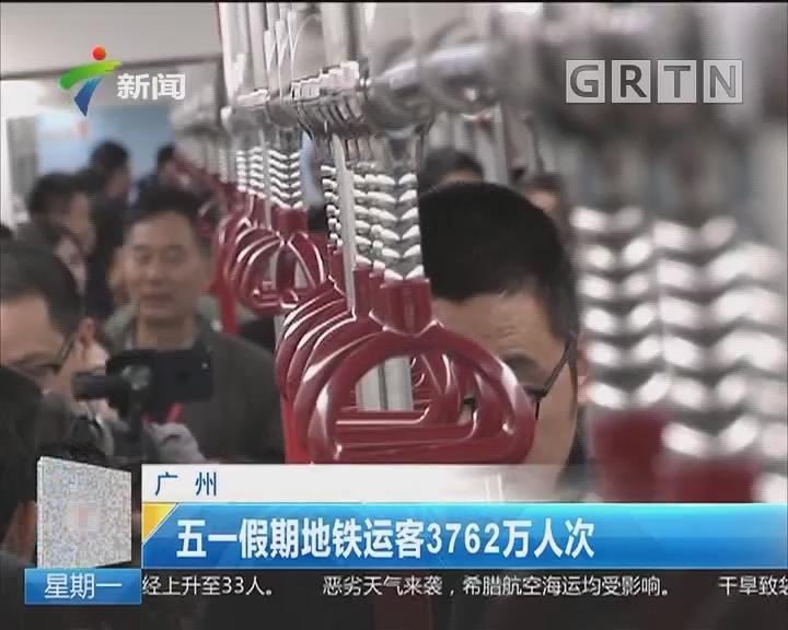 广州:五一假期地铁运客3762万人次