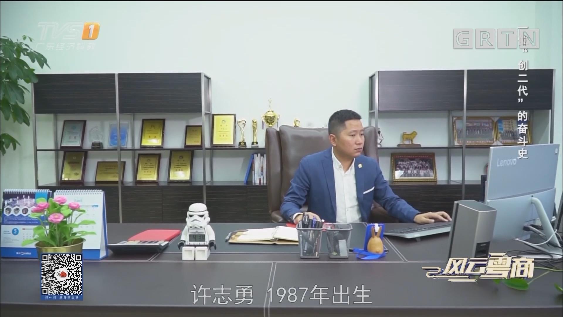 """[HD][2019-05-25]风云粤商:一位""""创二代""""的奋斗史"""