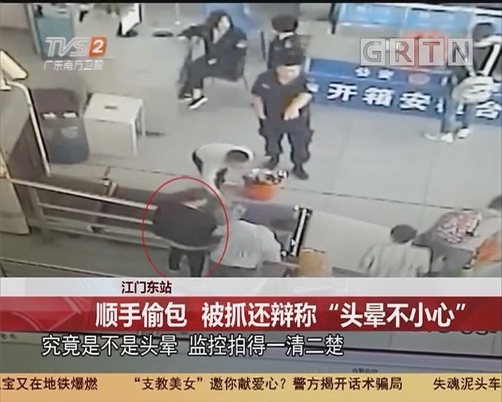 """江門東站:順手偷包 被抓還辯稱""""頭暈不小心"""""""