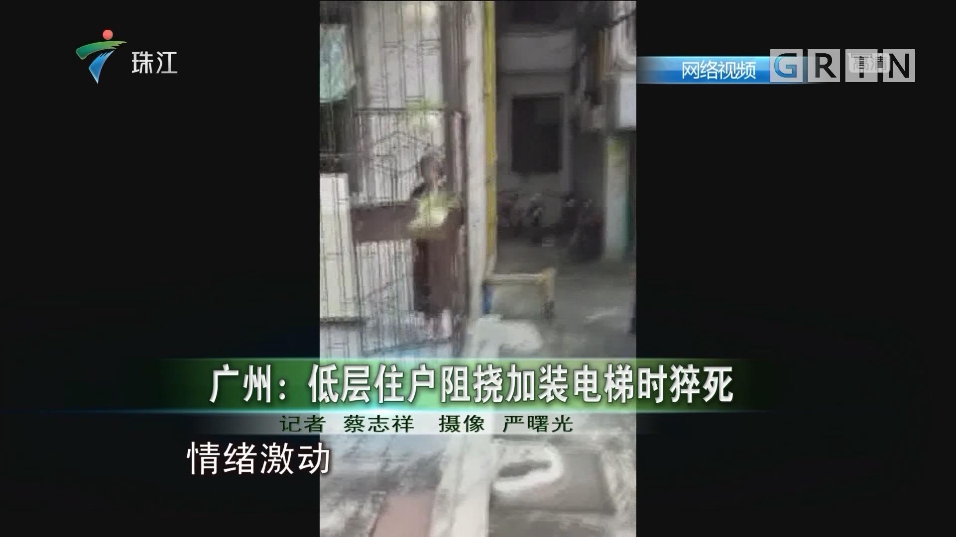 广州:底层住户阻挠加装电梯时猝死
