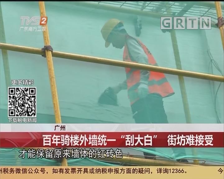 """广州:百年骑楼外墙统一""""刮大白"""" 街坊难接受"""