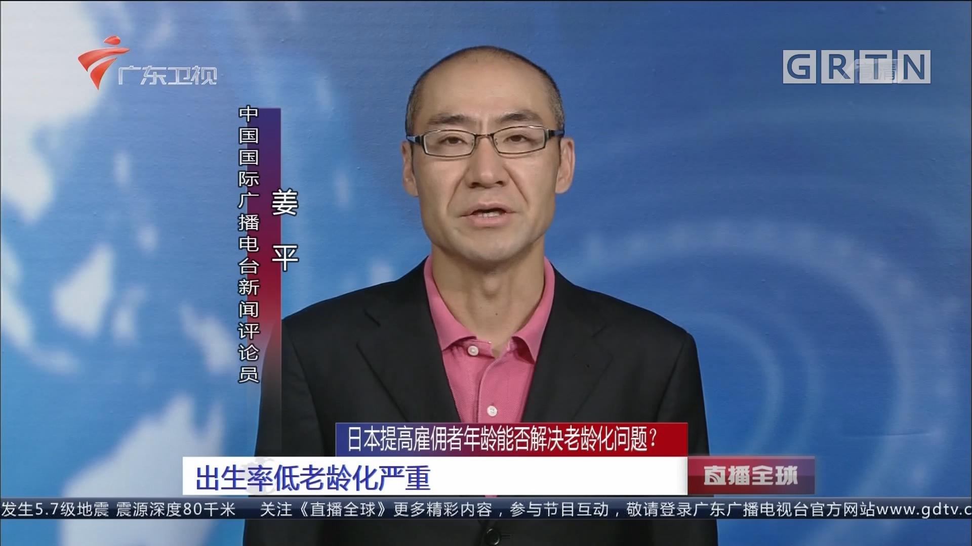 日本提高雇佣者年龄能否解决老龄化问题? 出生率低老龄化严重