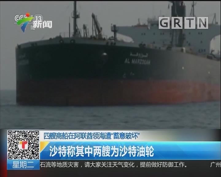 """四艘商船在阿联酋领海遭""""蓄意破坏"""":沙特称其中两艘为沙特油轮"""