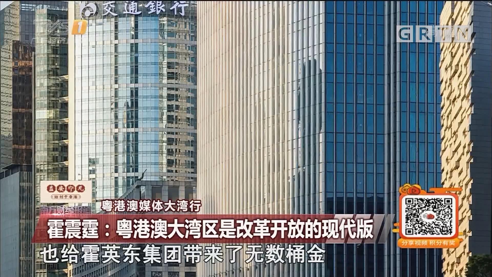 粤港澳媒体大湾行:霍震霆:粤港澳大湾区是改革开放的现代版