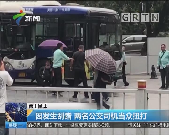 佛山禅城:因发生刮蹭 两名公交司机当众扭打