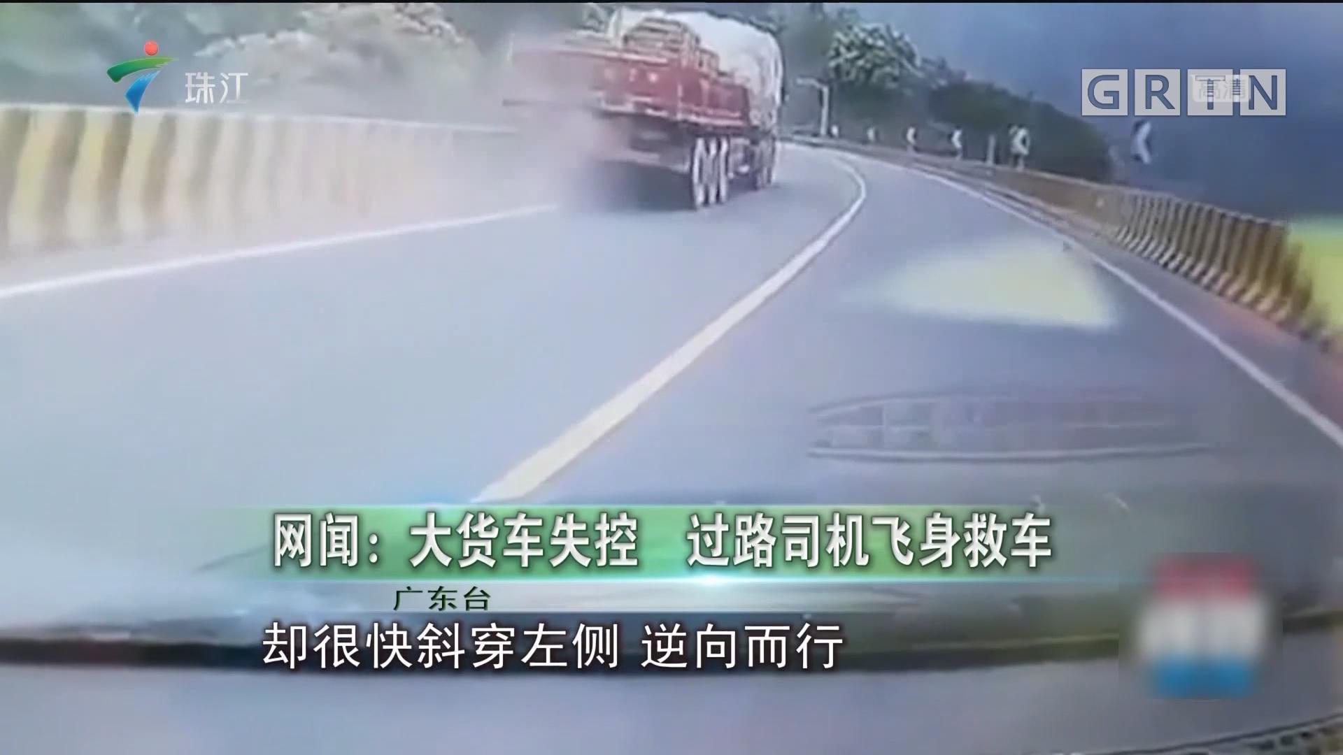 网闻:大货车失控 过路司机飞身救车