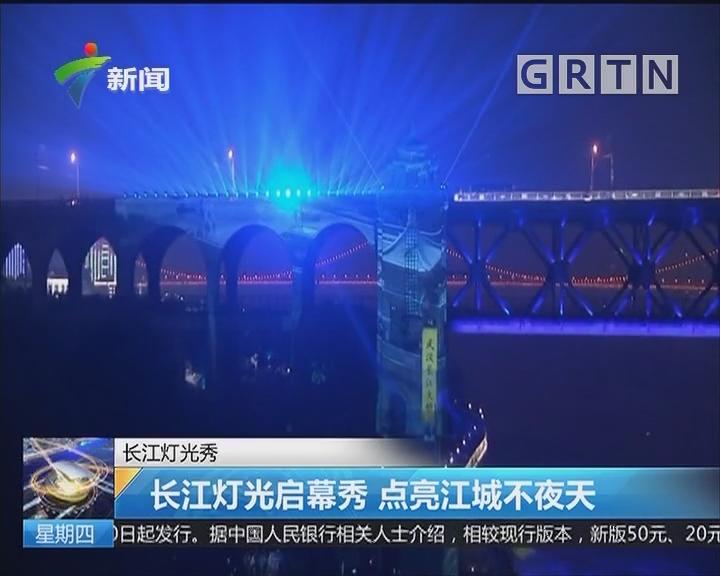 长江灯光秀:长江灯光启幕秀 点亮江城不夜天