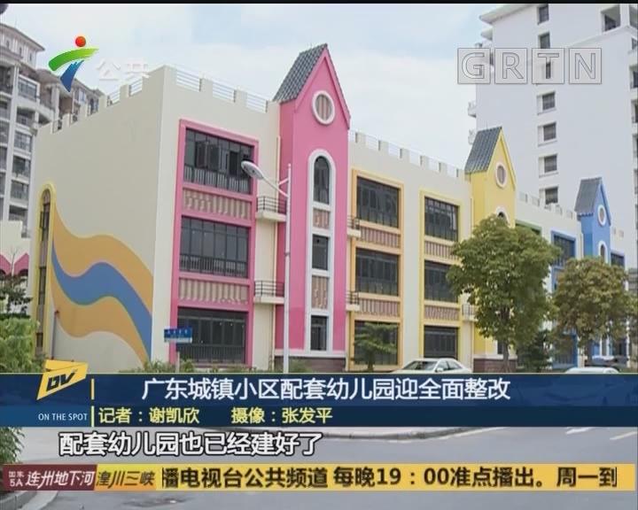 广东城镇小区配套幼儿园迎全面整改