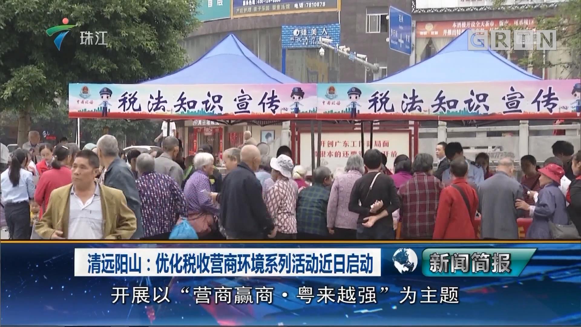 清远阳山:优化税收营商环境系列活动近日启动