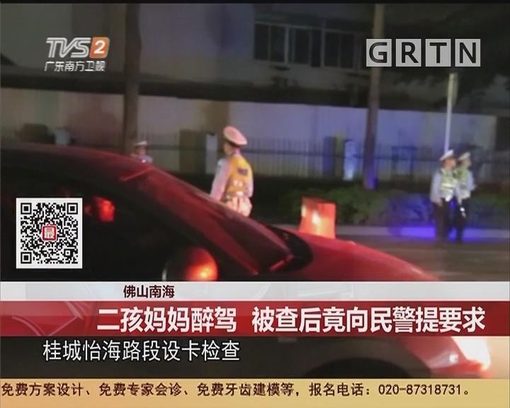 佛山南海:二孩妈妈醉驾 被查后竟向民警提要求