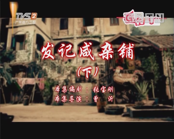 [2019-05-15]七十二家房客:发记咸杂铺(下)