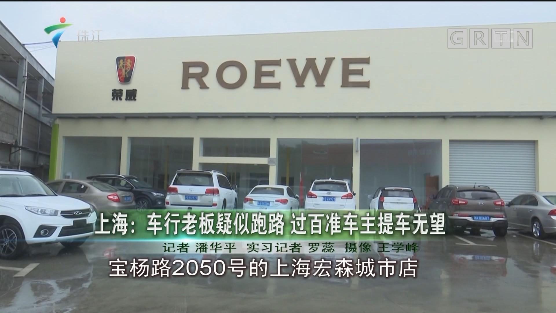 上海:车行老板疑似跑路 过百准车主提车无望