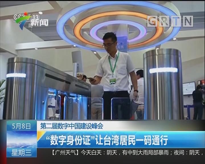 """第二届数字中国建设峰会:""""数字身份证""""让台湾居民一码通行"""