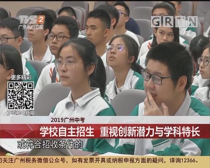 2019广州中考:学校自主招生 重视创新潜力与学科特长