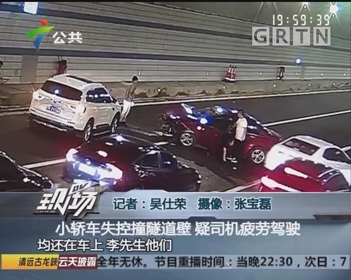 小轿车失控撞隧道壁 疑司机疲劳驾驶