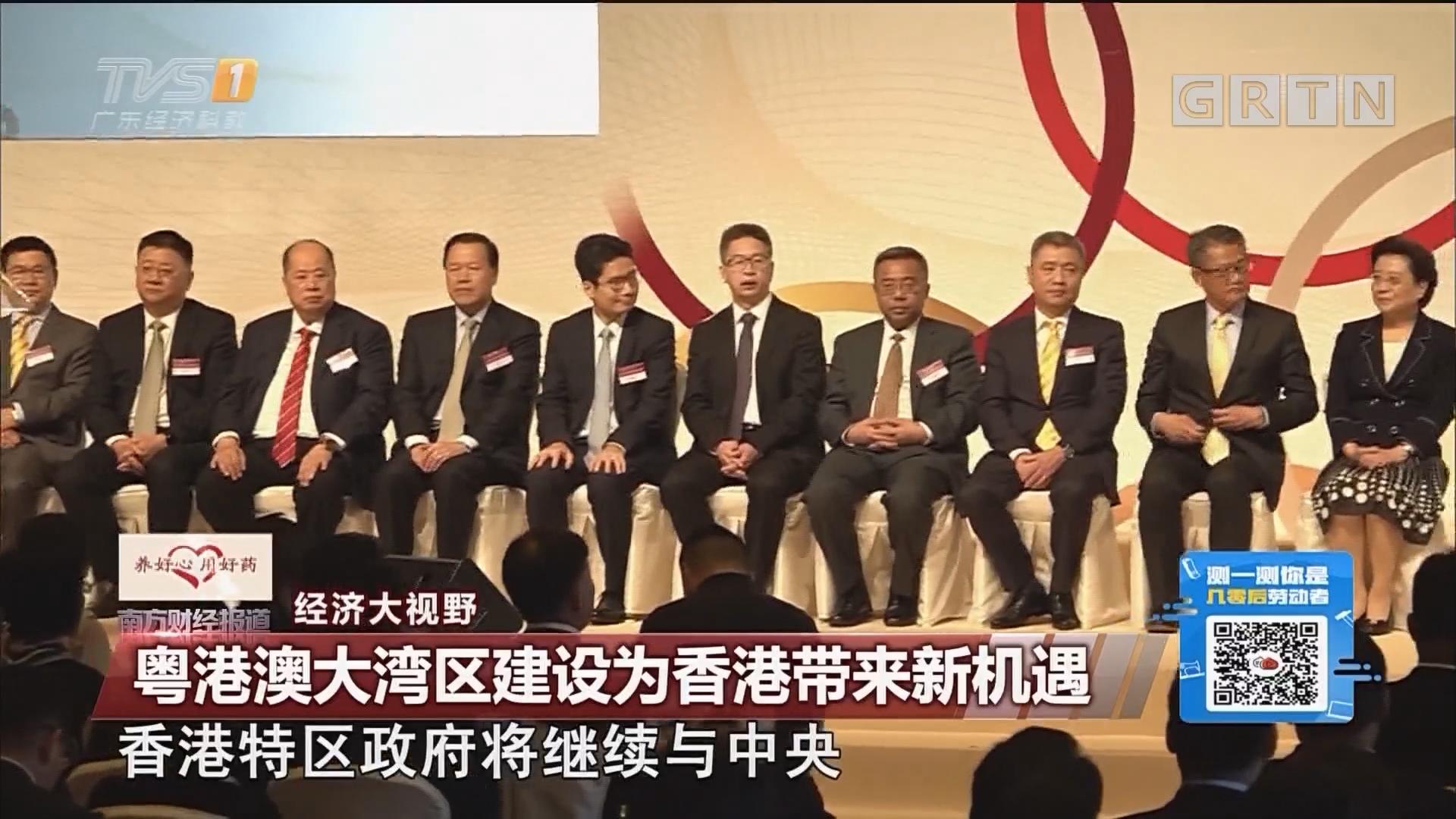 粤港澳大湾区建设为香港带来新机遇