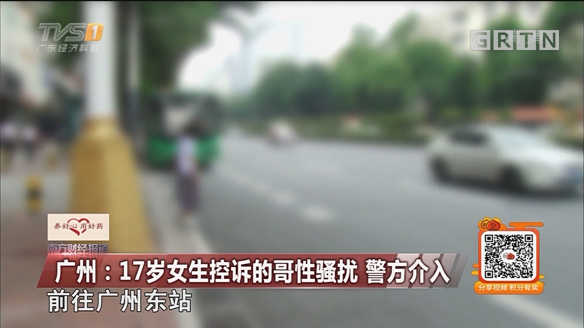 广州:17岁女生控诉的哥性骚扰 警方介入