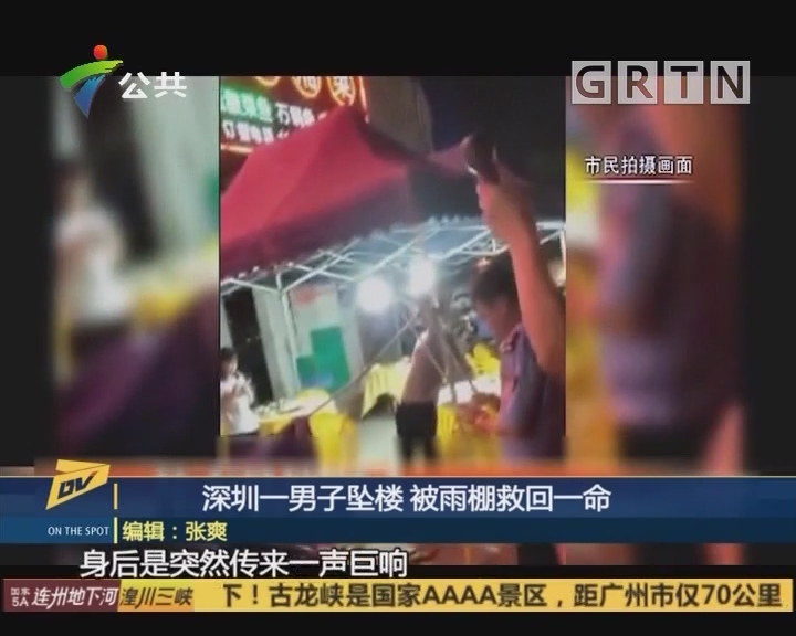 深圳一男子坠楼 被雨棚救回一命