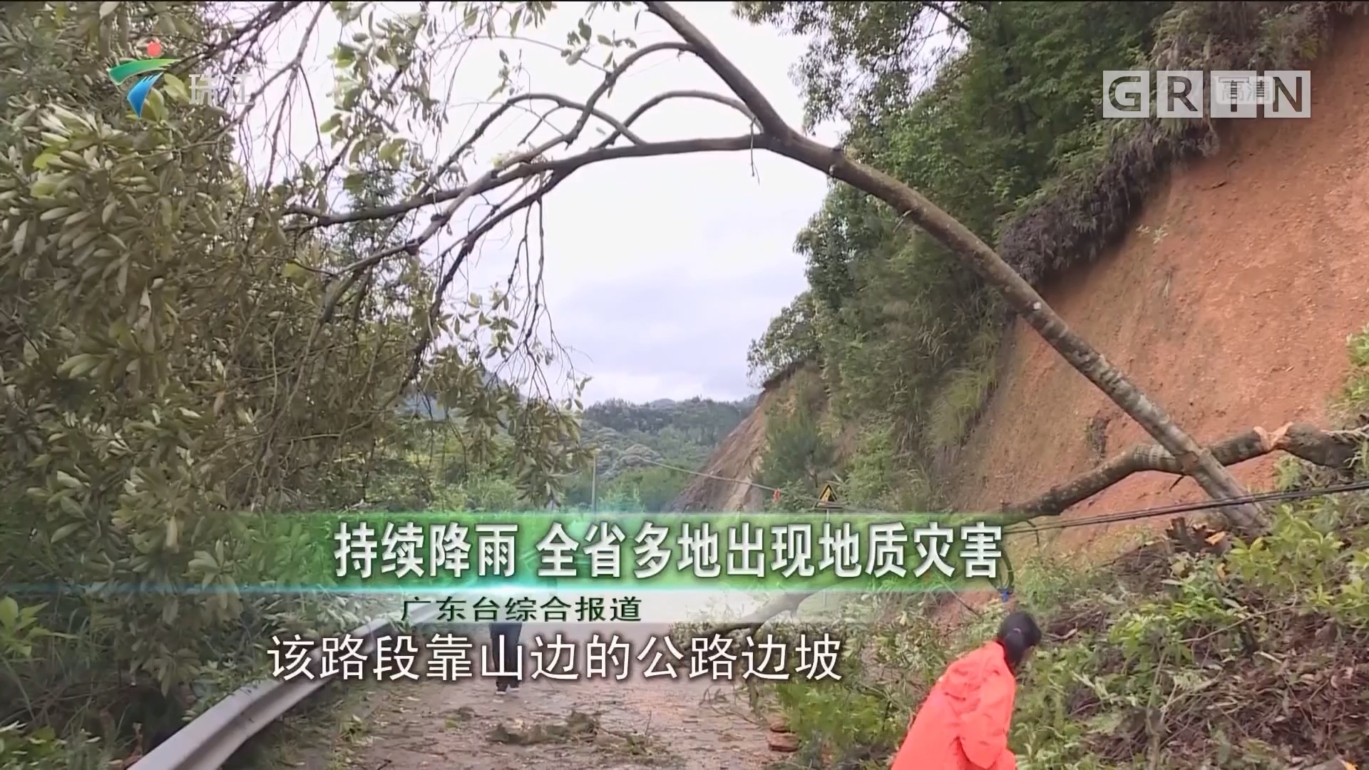 持续降雨 全省多地出现地质灾害