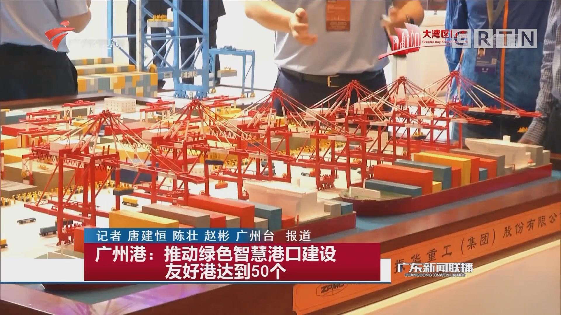 广州港:推动绿色智慧港口建设 友好港达到50个