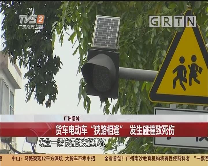 """广州增城:货车电动车""""狭路相逢"""" 发生碰撞致死伤"""