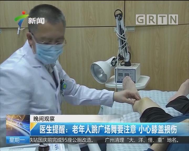 医生提醒:老年人跳广场舞要注意 小心膝盖损伤