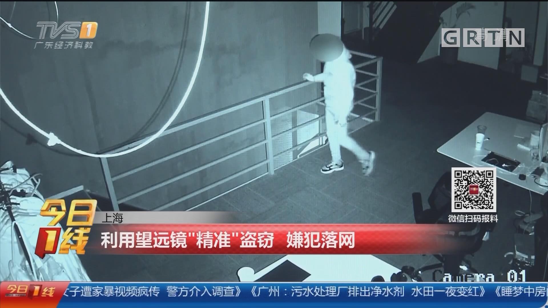 """上海:利用望远镜""""精准""""盗窃 嫌犯落网"""
