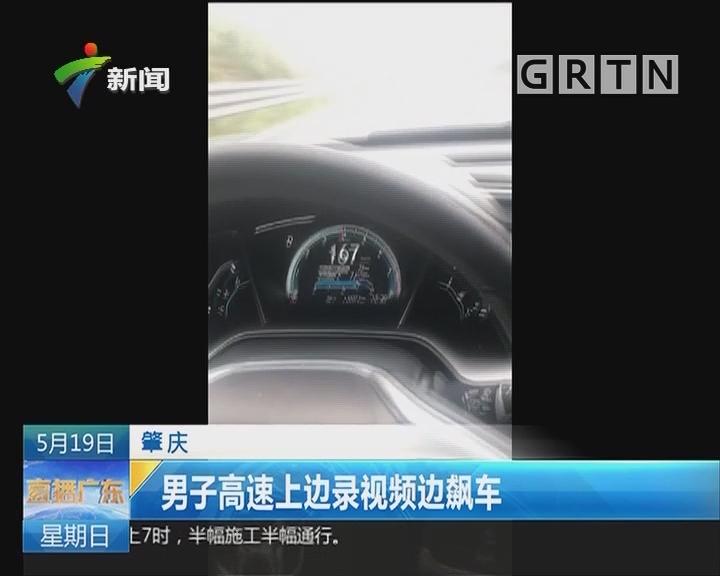 肇庆:男子高速上边录视频边飙车