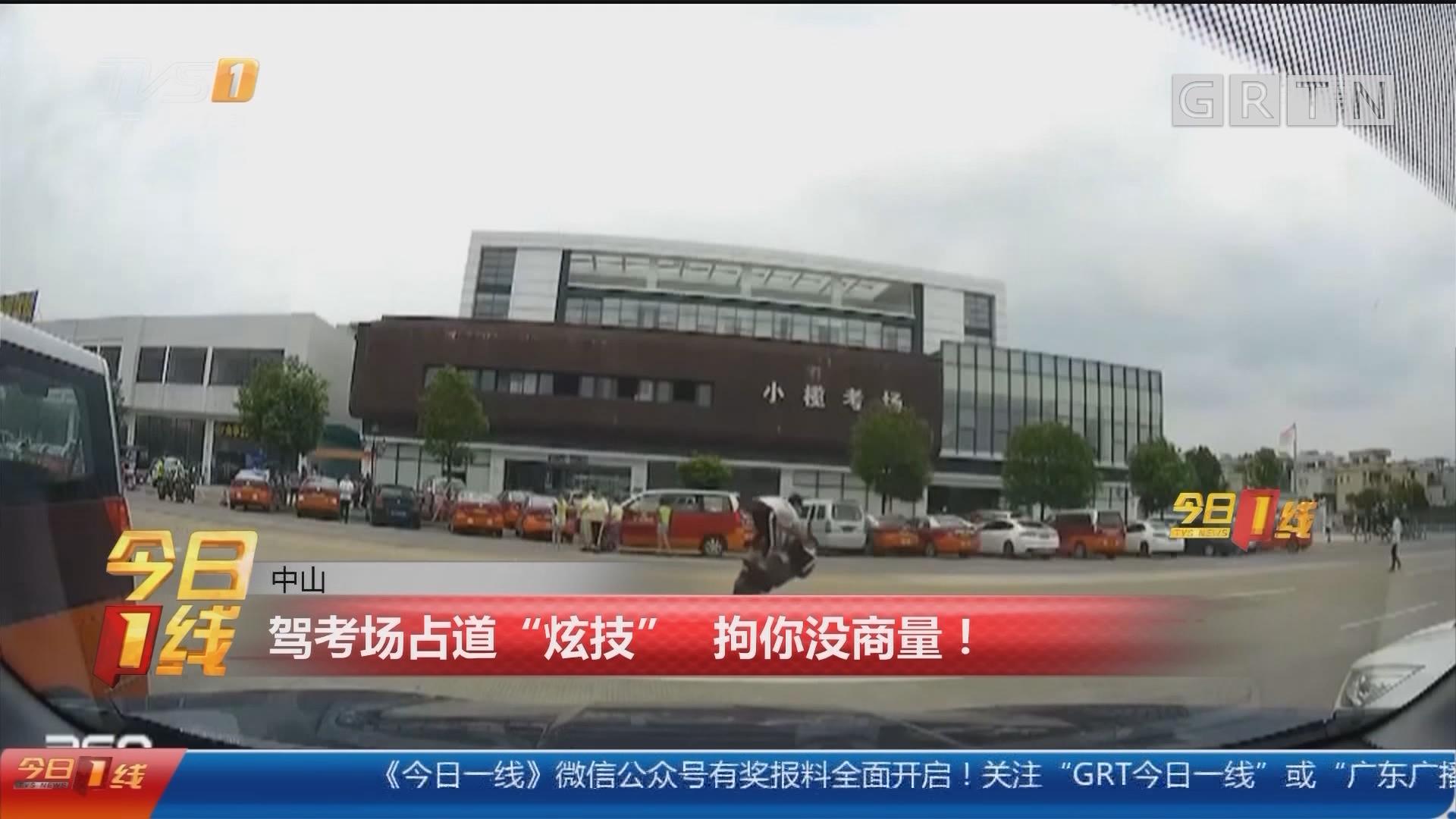 """中山:驾考场占道""""炫技"""" 拘你没商量!"""