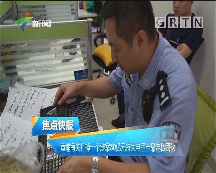 黄埔海关打掉一个涉案30亿元特大电子产品走私团伙