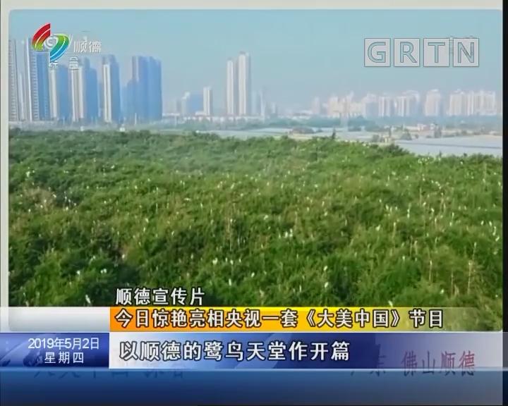 顺德宣传片今日惊艳亮相央视一套《大美中国》节目