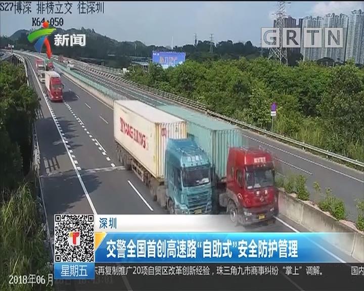 """深圳:交警全国首创高速路""""自助式""""安全防护管理"""""""