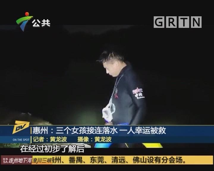 惠州:三个女孩接连落水 一人幸运被救