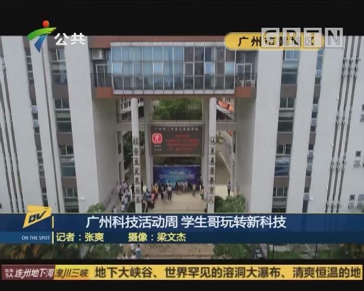 广州科技活动周 学生哥玩转新科技
