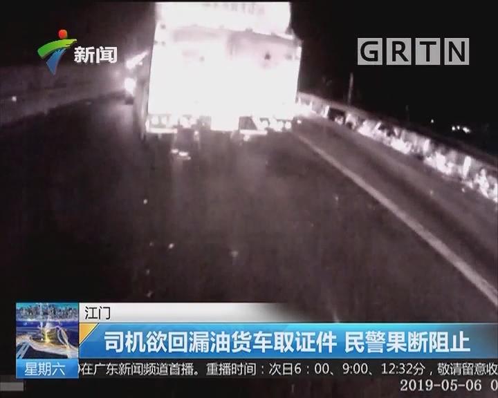 江门:司机欲回漏油货车取证件 民警果断阻止