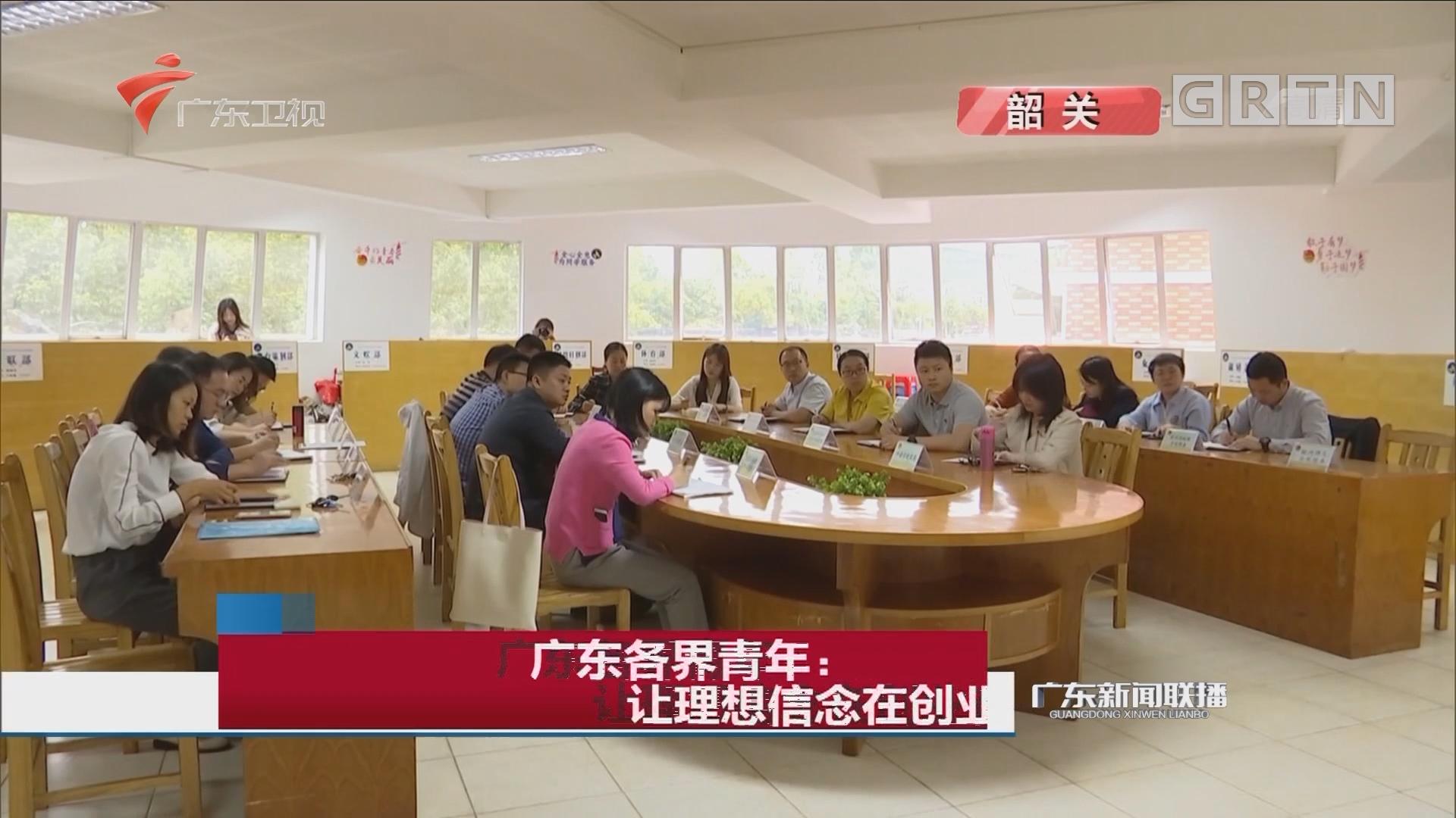 广东各界青年:让理想信念在创业奋斗中升华