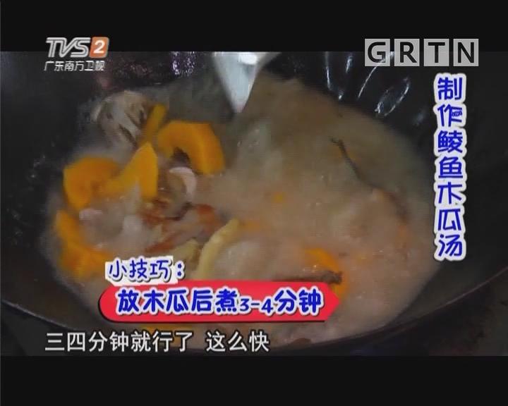 制作鲮鱼木瓜汤