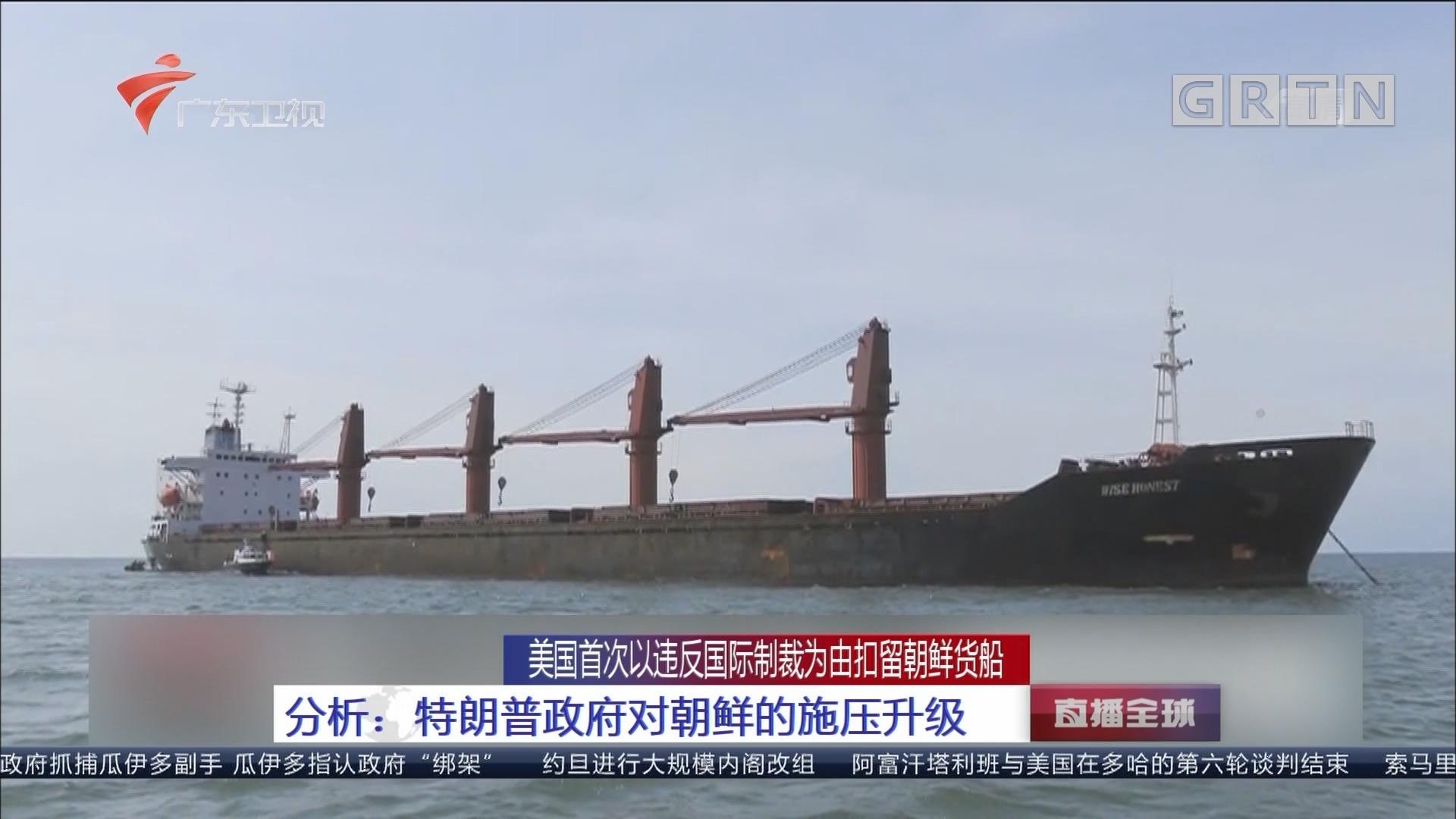 美国首次以违反国际制裁为由扣留朝鲜货船 分析:特朗普政府对朝鲜的施压升级