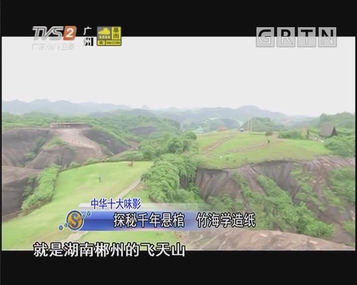 中华十大味影:探秘千年悬棺 竹海学造纸