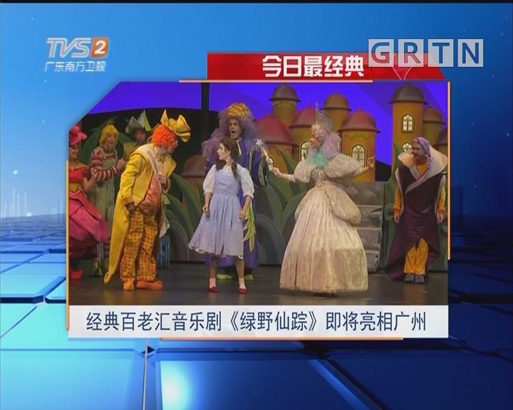 今日最经典:经典百老汇音乐剧《绿野仙踪》即将亮相广州