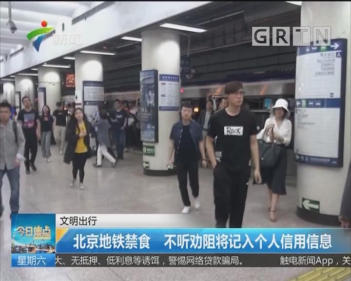 北京地铁禁食 不听劝阻将记入个人信用信息