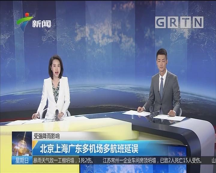 受强降雨影响:北京上海广东多机场多航班延误