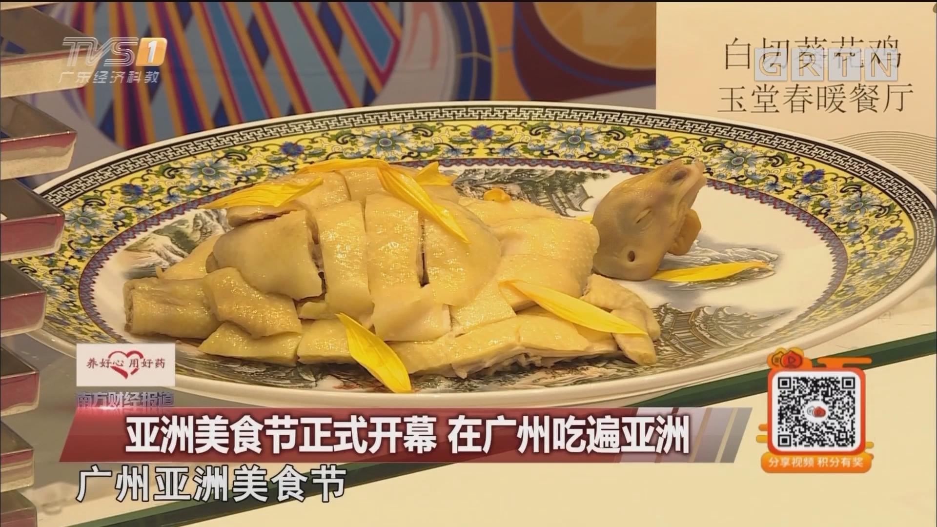 亚洲美食节正式开幕 在广州吃遍亚洲