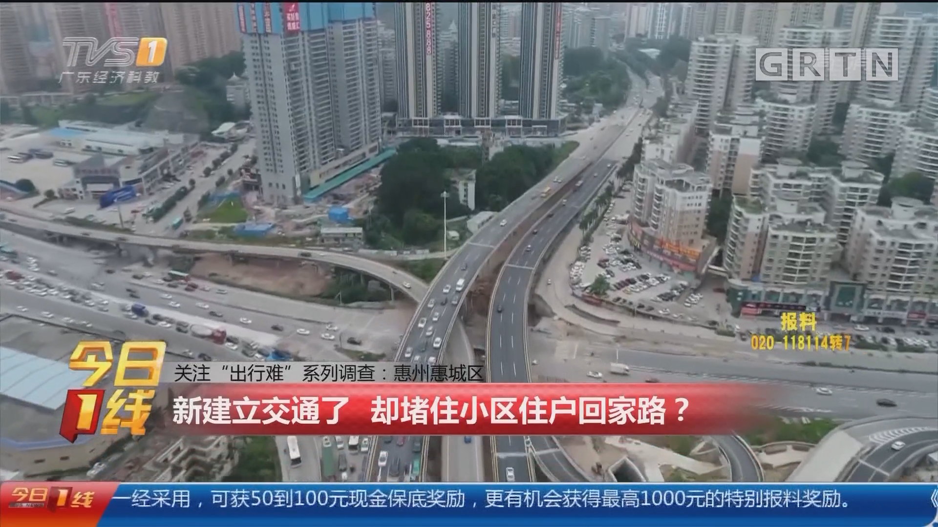"""关注""""出行难""""系列调查:惠州惠城区 新建立交通了 却堵住小区住户回家路?"""