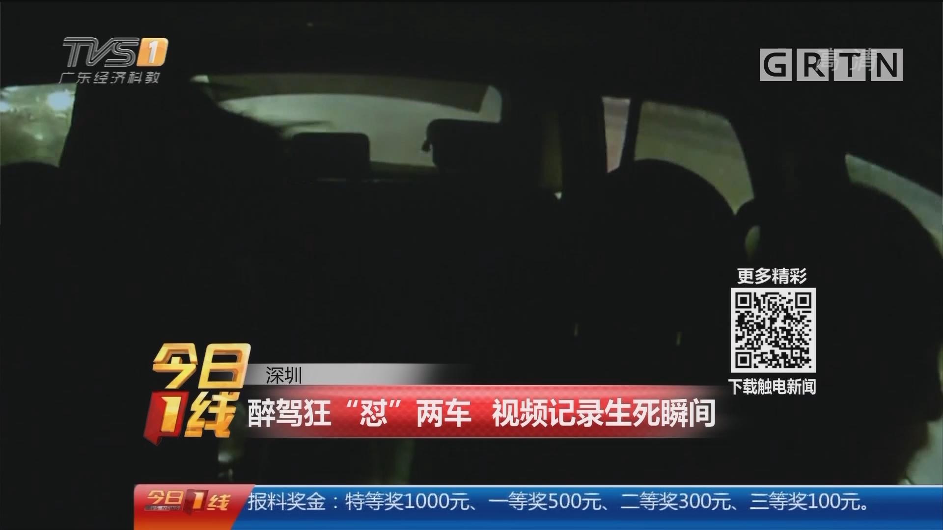 """深圳:醉驾狂""""怼""""两车 视频记录生死瞬间"""